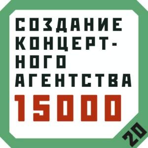 20 Gig Agency