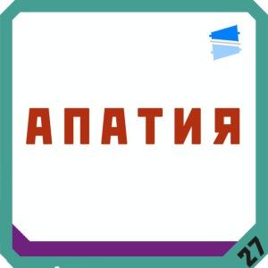 27 APATIA