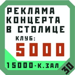 30 Reklama Gig in Capital