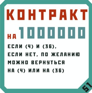 51 - Big Contract 1000000