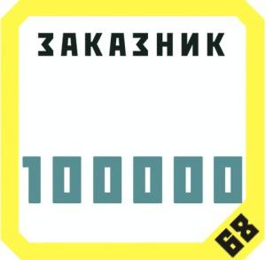 68 Zakaznik 100000