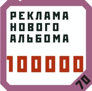 70 Reklama New Albom