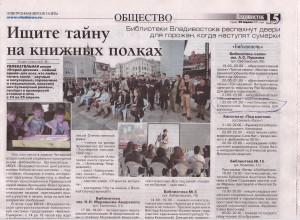 Стереотопия в Библионь Владивосток