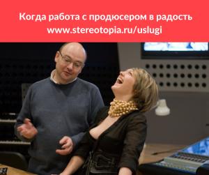 Когда работа с продюсером в радость)